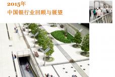 普华永道:2015年中国银行业回顾与展望_000001.png