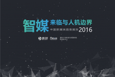 智媒来临:2016中国新媒体趋势报告-企鹅智酷_000001.png