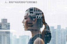 智慧城市成功之路:人、房地产科技和房地产的有机融合_000001.jpg