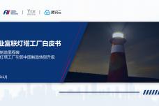 智能制造里程碑:灯塔工厂引领中国制造转型升级_000001.png