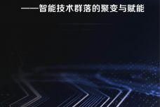 智能技术群落的聚变与赋能_000001.jpg