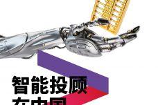 智能投顾在中国_000001.jpg