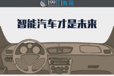 智能汽车才是未来-1.jpg