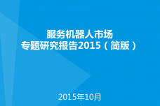 服务机器人市场专题研究报告2015(简版)-01_000001.png