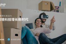 未来增长新动力-跨境科技增长新时代_000001.jpg