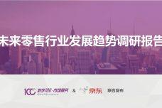 未来零售行业发展趋势调研报告_000001.jpg