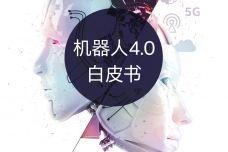 机器人4.0白皮书:云-边-端融合的机器人系统和架构_000001.jpg