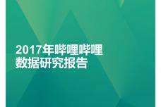 极光大数据:哔哩哔哩app研究报告_000001.png