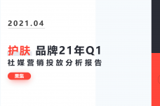 果集数据:护肤品牌21年Q1社媒营销投放分析报告-0409_00.png