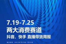 果集数据:(7.19-7.25)抖音、快手直播带货周报_00-2.png