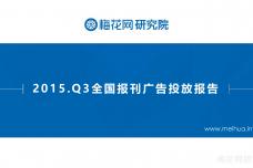 梅花网研究院:2015年Q3全国报刊广告投放报告_000001.png