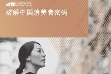 欧破解中国消费者密码_000001.jpg