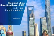 毕马威:2015年中国证券业调查报告_000001.png