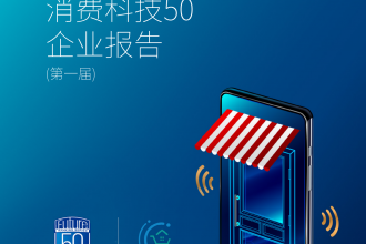 毕马威2019年网络零售百强研究报告:零时差消费重塑网络零售新格局_00.png