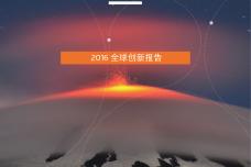 汤森路透全球创新报告_000001.png
