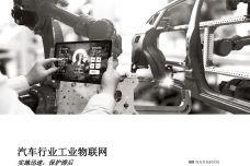 汽车行业工业物联网报告_000001.jpg