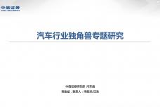 汽车行业独角兽专题研究_000001.png