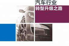 汽车行业转型升级之路_000001.jpg
