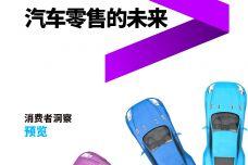 汽车零售的未来:-消费者洞察预览_000001.jpg