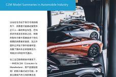 汽车C2M模式前瞻研究报告_000004.jpg