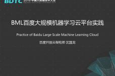 沈国龙-BML百度大规模机器学习云平台实践_000001.png