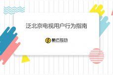 泛北京电视用户行为指南_000001.jpg