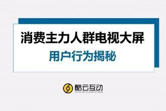 消费主力人群智能电视用户行为揭秘_000001.jpg