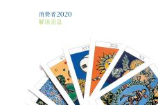 消费者2020_000001.jpg