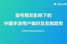 版号限发影响下的中国手游用户偏好及发展趋势_000001.jpg