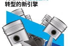 物联网:-制造业向智能服务-转型的新引擎_000001.jpg