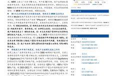 特斯拉与大众-MEB:巨头发力,带动零部件产业链的腾飞_000001.jpg