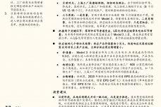 特斯拉专题分析报告:Model3-国产化加速-寻求供应链确定性_000001.jpg