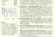 特斯拉产业系列深度报告-智能驾驶爆发在即_000001.png