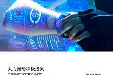生命科学行业的数字化重塑_000001.png