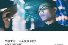 电信行业的数字化重塑_000001.png