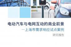 电动汽车与电网互动的商业前景研究报告_000001.png