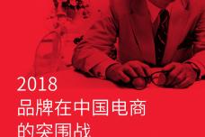 电商白皮书:品牌在中国电商的突围战_000001.png