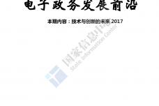 电子政务发展前沿报告_000001.png