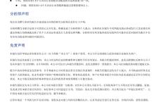 电子竞技深度报告:从小众娱乐-到千亿产业_000036.png