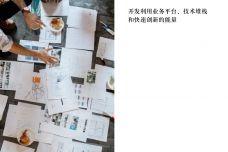 电子行业应对新数据经济的三大战略_000001.jpg