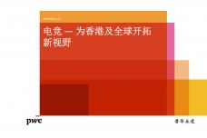电竞:为香港及全球开拓新视野_000001.png