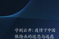 疫情下中国保险业的近思与远虑_000001.jpg