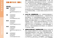 疫情下,科技硬件产业的挑战与契机_page_01.png