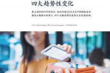 疫情之下:中国消费者的四大趋势性变化_000001.png