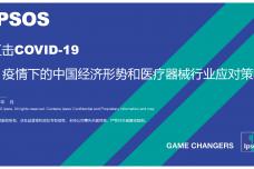 疫情对中国医药和医疗器械行业影响_000001.png