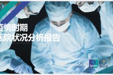 疫情时期医院状况分析报告_000001.png