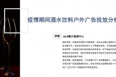 疫情期间酒水饮料户外广告投放分析_000001.png