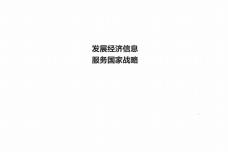 疫情防控专题报告之一:打赢经济抗疫战须定向发力精准施策_page_22.png