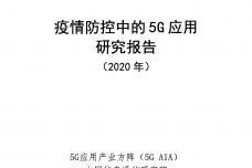 疫情防控中的5G应用研究报告_000001.png