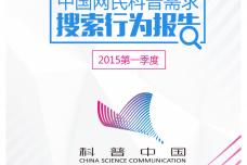 百度:2015年Q1中国网民科普需求搜索行为报告_000001.png